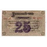 25 РУБЛЕЙ 1919 ГОД. КРАСНОЯРСКОЕ ЕНИСЕЙСКОЕ ГОРОДСКОЕ ОБЩЕСТВО ВЗАИМНОГО КРЕДИТА, РАЗМЕННЫЙ ЧЕК СЕРИЯ В