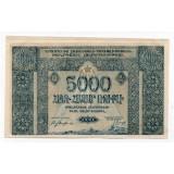 5000 РУБЛЕЙ 1921 ГОД СОЦИАЛИСТИЧЕСКАЯ СОВЕТСКАЯ РЕСПУБЛИКА АРМЕНИИ