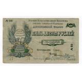 50 РУБЛЕЙ 1918 ГОД КРАЕВОЙ ИСПОЛКОМ СОВЕТОВ СЕВЕРНОГО КАВКАЗА