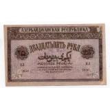 25 РУБЛЕЙ 1919 ГОД АЗЕРБАЙДЖАНСКАЯ РЕСПУБЛИКА