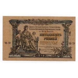 50 РУБЛЕЙ 1919 ГОД. ГЛАВНОЕ КОМАНДОВАНИЕ ВООРУЖЕННЫМИ СИЛАМИ НА ЮГЕ РОССИИ
