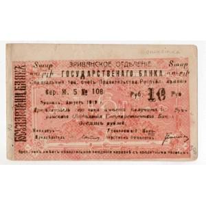 10 РУБЛЕЙ 1919 ГОД ЧЕК ЭРИВАНСКОГО ОТДЕЛЕНИЯ ГОСУДАРСТВЕННОГО БАНКА РЕСПУБЛИКИ АРМЕНИИ