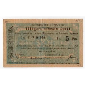 5 РУБЛЕЙ 1919 ГОД ЧЕК ЭРИВАНСКОГО ОТДЕЛЕНИЯ ГОСУДАРСТВЕННОГО БАНКА РЕСПУБЛИКА АРМЕНИЯ