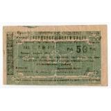 50 РУБЛЕЙ 1919 ГОД ЧЕК ЭРИВАНСКОГО ОТДЕЛЕНИЯ ГОСУДАРСТВЕННОГО БАНКА РЕСПУБЛИКА АРМЕНИЯ