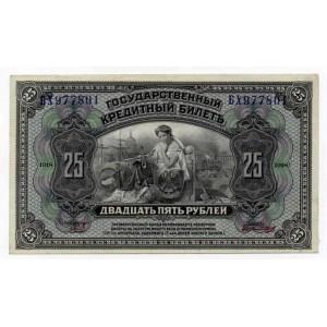 25 РУБЛЕЙ 1918 (1920) ГОД ВРЕМЕННОЕ ПРАВИТЕЛЬСТВО ДАЛЬНЕГО ВОСТОКА