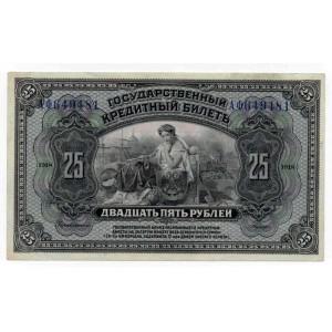 25 РУБЛЕЙ 1918 (1920) ГОД ВРЕМЕННОЕ ПРАВИТЕЛЬСТВО ДАЛЬНЕГО ВОСТОКА НАДПЕЧАТКА