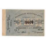 10000 РУБЛЕЙ 1923 ГОД. УПРАВЛЕНИЕ ЖЕЛЕЗНЫХ ДОРОГ С.С.Р. ЗАКАВКАЗЬЯ