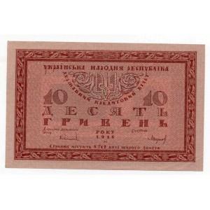 10 ГРИВЕНЬ 1918 ГОД УКРАИНСКАЯ НАРОДНАЯ РЕСПУБЛИКА