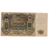 100 РУБЛЕЙ 1919 ГОД  РОСТОВСКАЯ НА ДОНУ КОНТОРА ГОСУДАРСТВЕННОГО БАНКА (РОСТОВ НА ДОНУ)