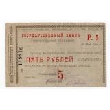 5 РУБЛЕЙ 1918 ГОД СТАВРОПОЛЬСКОЕ ОТДЕЛЕНИЕ ГОСУДАРСТВЕННОГО БАНКА