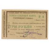3 РУБЛЯ 1919 ГОДА. СТАВРОПОЛЬСКОЕ ОТДЕЛЕНИЕ ГОСУДАРСТВЕННОГО БАНКА