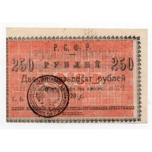 250 РУБЛЕЙ 1920 ГОД НИКОЛАЕВСК НА АМУРЕ