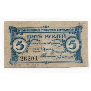 5 РУБЛЕЙ 1919 ГОД СОЧИНСКОЕ ГОРОДСКОЕ УПРАВЛЕНИЕ