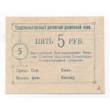 5 РУБЛЕЙ 1918 ГОД БЛАГОДАРИНСКИЙ УЕЗДНЫЙ СОВЕТ НАРКОМА СТАВРОПОЛЬСКАЯ ГУБЕРНИЯ
