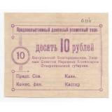 10 РУБЛЕЙ 1918 ГОД. БЛАГОДАРИНСКИЙ УЕЗДНЫЙ СОВЕТ НАРКОМА СТАВРОПОЛЬСКАЯ ГУБЕРНИЯ