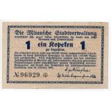 1 КОПЕЙКА 1915 ГОД ЕЛГАВА (МИТАВА)