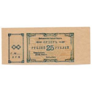 25 РУБЛЕЙ 1918 ГОД. ЛЫСЬВЕНСКИЙ ГОРНЫЙ ОКРУГ
