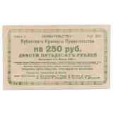 250 РУБЛЕЙ 1920 ГОД КУБАНСКОЕ КРАЕВОЕ ПРАВИТЕЛЬСТВО