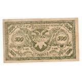 500 РУБЛЕЙ, 1920 ГОДА. ЧИТИНСКОЕ ОТДЕЛЕНИЕ ГОСУДАРСТВЕННОГО БАНКА