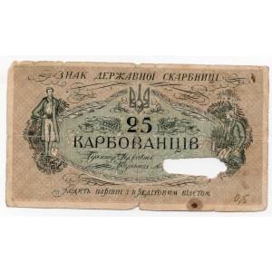 25 КАРБОВАНЦЕВ 1918 ГОД УКРАИНСКАЯ НАРОДНАЯ РЕСПУБЛИКА (КИЕВСКИЙ ВЫПУСК)