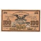 100 РУБЛЕЙ 1918 ГОД ВРЕМЕННЫЙ КРЕДИТНЫЙ БИЛЕТ ТУРКЕСТАНСКОГО КРАЯ