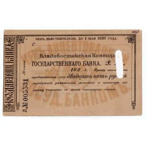 25 РУБЛЕЙ 1921 ГОД ВЛАДИВОСТОКСКАЯ КОНТОРА ГОСУДАРСТВЕННОГО БАНКА  ГАШЕНЫЙ