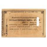 100 РУБЛЕЙ 1921 ГОД ВЛАДИВОСТОКСКАЯ КОНТОРА ГОСУДАРСТВЕННОГО БАНКА ГАШЕНЫЙ ЧЕК