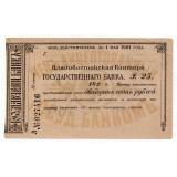 25 РУБЛЕЙ 1921 ГОД ВЛАДИВОСТОКСКАЯ КОНТОРА ГОСУДАРСТВЕННОГО БАНКА