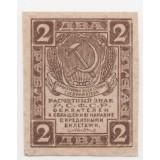 РСФСР 2 РУБЛЯ, 1919 ГОД