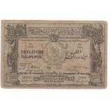 50000 РУБЛЕЙ 1921 ГОД. АзССР
