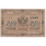 100 РУБЛЕЙ, 1920 ГОД. БЛАГОВЕЩЕНСКОЕ ОТДЕЛЕНИЕ ГОС БАНКА