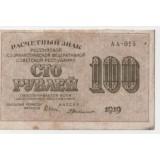 РСФСР 100 РУБЛЕЙ, 1919 ГОД