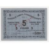 5 РУБЛЕЙ, 1919 ГОД. ОБРАЗЕЦ. ТОМСКИЙ СОЮЗ КООПЕРАТИВОВ