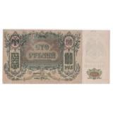 100 РУБЛЕЙ, 1919 ГОД. РОСТОВСКАЯ НА ДОНУ КОНТОРА ГОС БАНКА