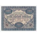 РСФСР 5000 РУБЛЕЙ, 1919 ГОД