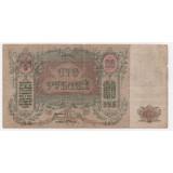 100 РУБЛЕЙ, 1918 (1919) ГОД. РОСТОВ НА ДОНУ