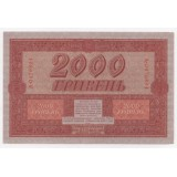 2000 ГРИВЕНЬ, 1918 ГОД. УКРАИНСКАЯ ДЕРЖАВА