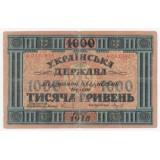 1000 ГРИВЕНЬ, 1918 ГОД. УКРАИНСКАЯ ДЕРЖАВА