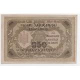 250 КАРБОВАНЦЕВ, 1918 ГОД. УКРАИНСКАЯ НАРОДНАЯ РЕСПУБЛИКА