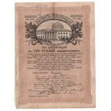 ВРЕМЕННОЕ ПРАВИТЕЛЬСТВО ЗАЕМ СВОБОДЫ В 100 РУБЛЕЙ 1917