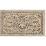 500 РУБЛЕЙ, 1920 ГОДА. ЧИТИНСКОЕ ОТДЕЛЕНИЕ ГОС. БАНКА