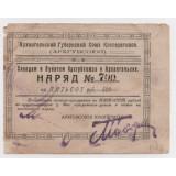 500 РУБЛЕЙ, 1923 ГОД. АРХГУБСОЮЗ ГУБЕРНСКИЙ СОЮЗ КООПЕРАТИВОВ