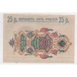 25 РУБЛЕЙ, 1918 ГОД. БЛАГОДАРЕНСКИЙ УЕЗДНЫЙ СОВЕТ НАРОДНЫХ КОМИССАРОВ