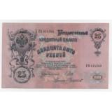 25 РУБЛЕЙ 1909 ГОДА. СЕРИЯ Еъ (Советский выпуск)