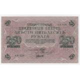 250 РУБЛЕЙ 1917 ГОДА. СЕРИЯ АА-020 (Советский выпуск)