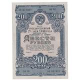 ОБЛИГАЦИЯ НА СУММУ 200 РУБЛЕЙ, 1948 ГОД