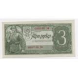 3 РУБЛЯ 1938 ГОДА. ЛИТЕРЫ Хм(большая и малая)