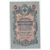 5 РУБЛЕЙ 1909 ГОДА. ЛИТЕРЫ ЛС