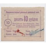 10 РУБЛЕЙ 1918 ГОД. ПРОДОВОЛЬСТВЕННЫЙ ДЕНЕЖНЫЙ РАЗМЕННЫЙ ЗНАК С ПОДПИСЯМИ