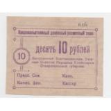 10 РУБЛЕЙ 1918 ГОД. ПРОДОВОЛЬСТВЕННЫЙ ДЕНЕЖНЫЙ РАЗМЕННЫЙ ЗНАК (БЛАНК)